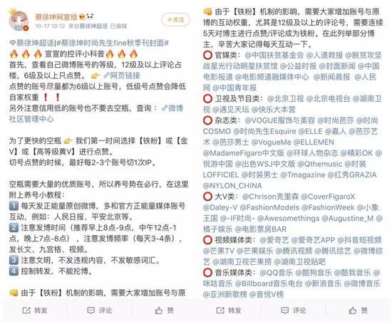 蔡徐坤網宣組對粉絲控評的要求