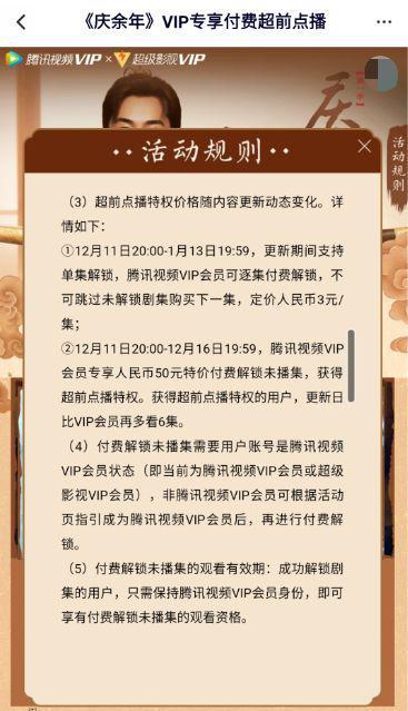 腾讯视频《庆余年》超前点播细则