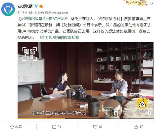 搜狐张朝阳故意不用BAT产品:避免抄袭别人,保持想法原创