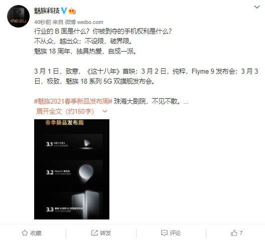魅族18周年:3月3日魅族18系列5G双旗舰发布会