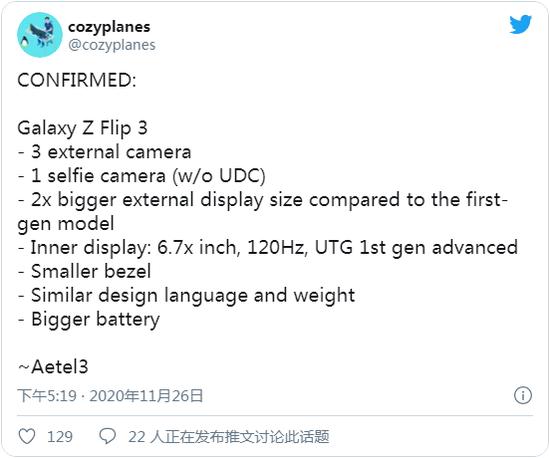 《【星图在线登录注册】爆料称Galaxy Z Flip3的外屏仍然小于2英寸》