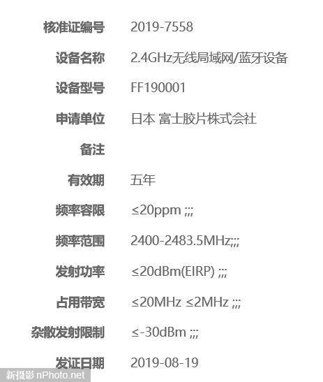 富士注册代号FF190001新机
