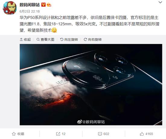 华为P50 Pro系列宣传唯美轻薄,预装鸿蒙HarmonyOS 2