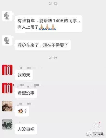 京东一员工疑似自杀 官方回复:长期?#21152;幸钟?#30151;离开