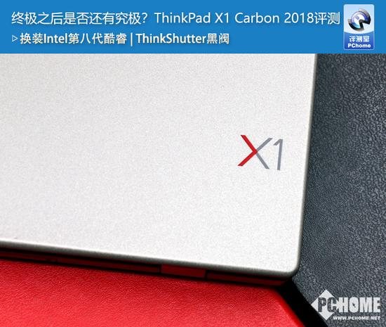 ThinkPad X1 Carbon 2018评测