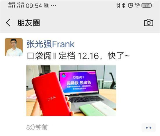 腾讯新一代电子书口袋阅II曝光:小巧如手机 能打电话