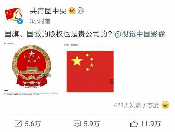 视觉中国被关站整改 但图片版权的糊涂账仍是
