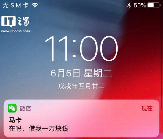 iOS 12中的微信消息推送▲