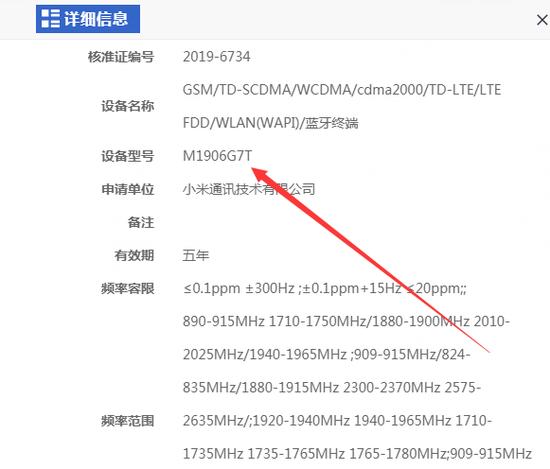 小米新机现身工信部 或为首发联发科G90芯片机型?