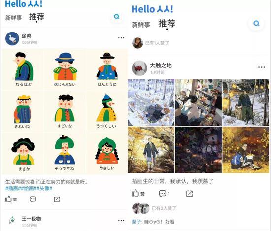 新版人人App的界面