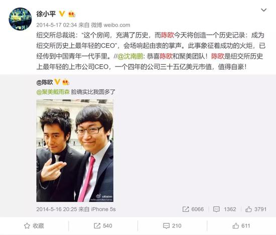 聚美上市之后陈欧与徐小平在微博互动