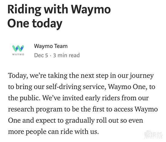 ▲Waymo正式推出出租车服务的公告