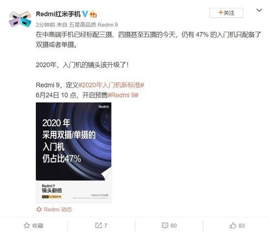 Redmi 9国行官宣 卢伟冰:树立入门机新标准
