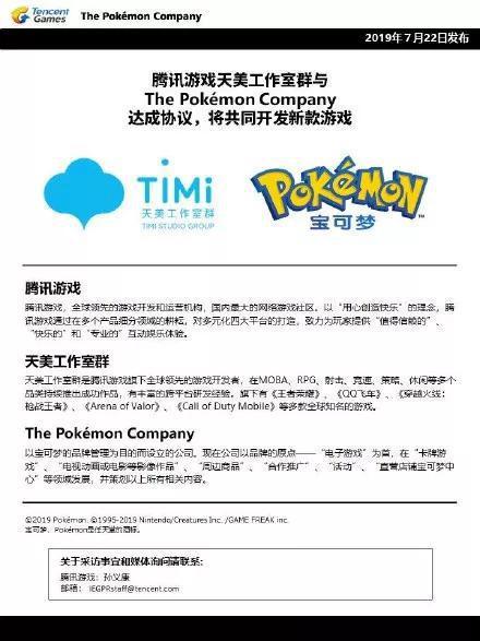 天美工作室群将与任天堂控股的宝可梦公司达成合作