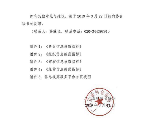 《关于信息披露服务平台计划上线运行的通知》 广州互联网金融协会官网 图