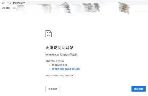 又一个直播平台走到终点?官网无法访问疑似停服,主播讨要薪资