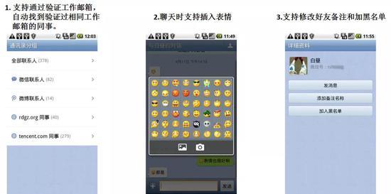▲微信1.2更新,图片来自:人人都是产品经理