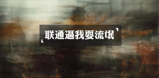 加钱容易降费难?中国联通被质疑阻止消费者降低资费