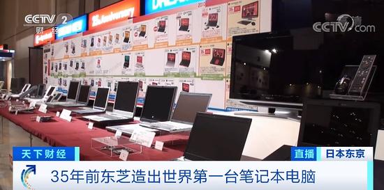 世界上第一台笔记本电脑由它制造 35年后为何放弃这一市场?