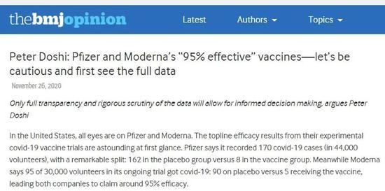 辉瑞疫苗真实有效率只有29%?这个质疑很荒谬