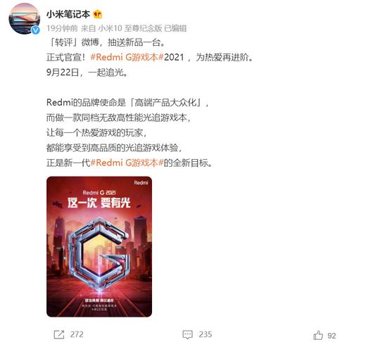 Redmi G 2021游戏本官宣:支持光线追踪,9月22日发布