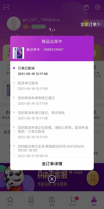 """国美""""真快乐""""App频被投诉:无故取消订单,客服形同虚设"""