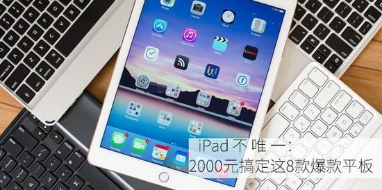iPad不唯一:2000元搞定这8款爆款平板