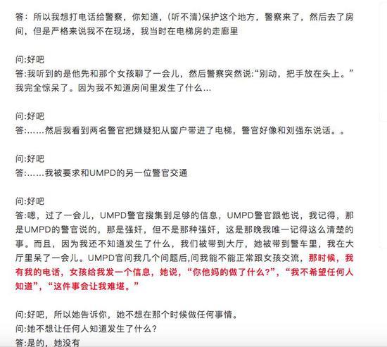 刘强东案警方档案四万字中文版 还原双方描绘案情