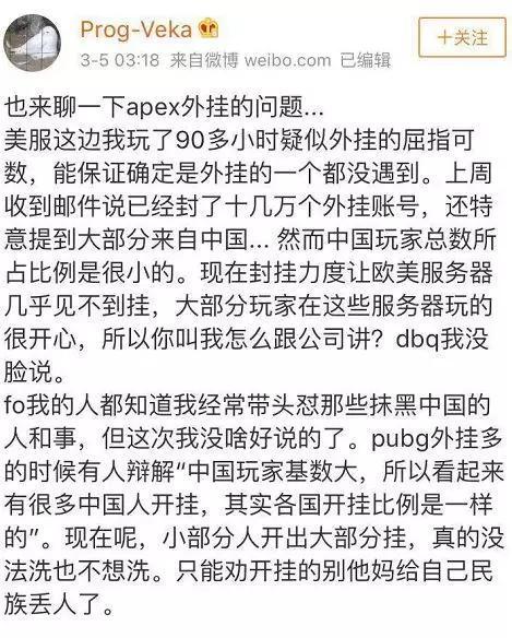 Respawn公司的一名华人员工@Prog-Veka在微博上的爆料