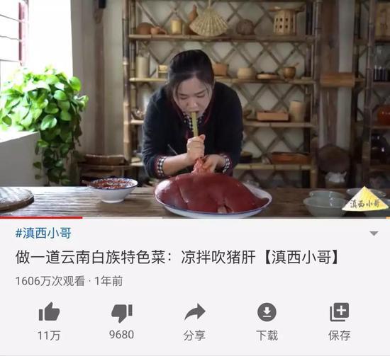 滇西小哥自制吹猪肝 来源 / YouTube
