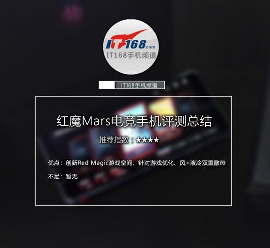 ▲红魔Mars电竞手机总结