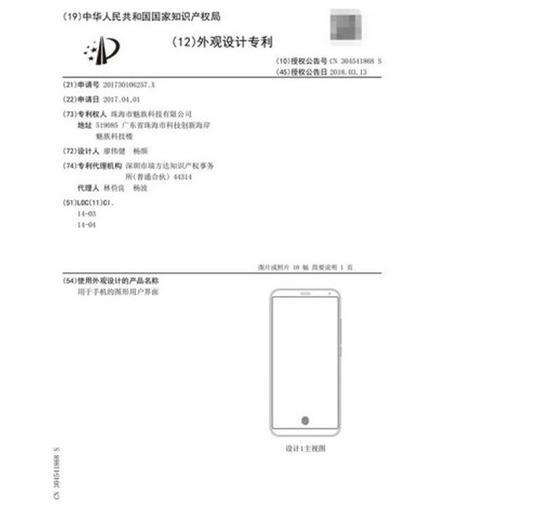 魅族屏幕指纹专利曝光 16有望搭载