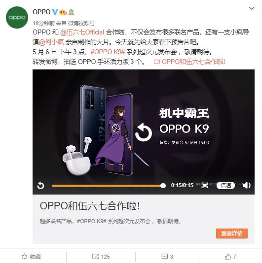 "OPPO新品发布会标""国漫之光"",现官宣与《伍六七》合作"