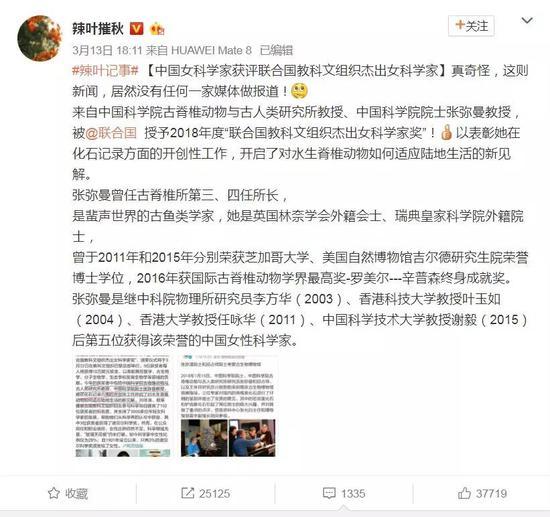 微博网友@辣叶摧秋微博截图