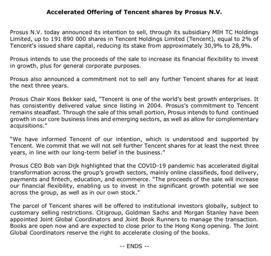 腾讯大股东Prosus宣布减持!已赚1.6万亿,收益率780000%