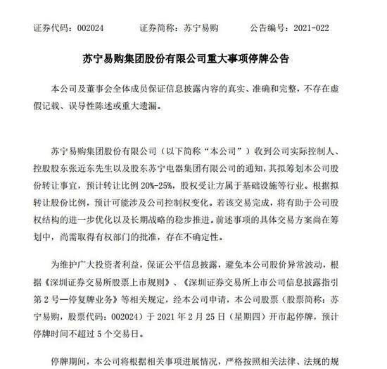 """《【多彩联盟登陆地址】百亿卖身:苏宁易购易主,谁是""""接盘者""""?》"""