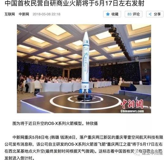 中國首枚民營自研商業火箭將於5月17日左右發射
