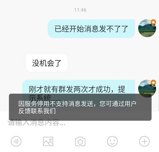中国首个专注移动社交App关停,曾是微信第一对手 互联网 第2张