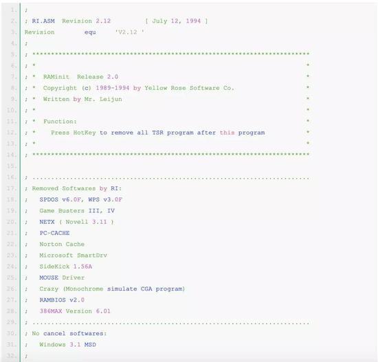 雷军20年前编写的汇编代码片段