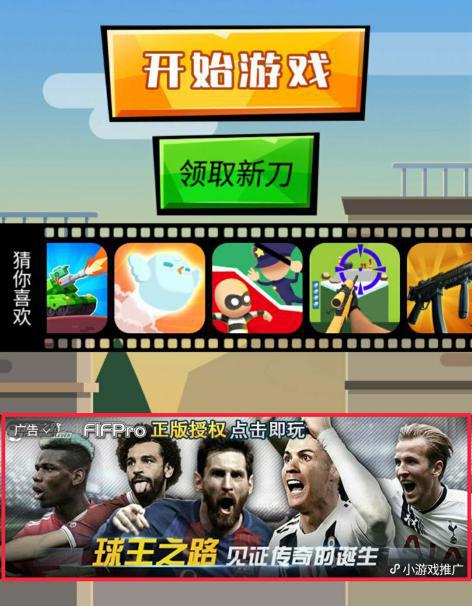 游戏界面的广告