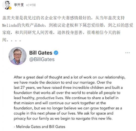 """66岁盖茨离婚!27年前与下属恋爱修成正果,现在""""无法共同成长"""""""