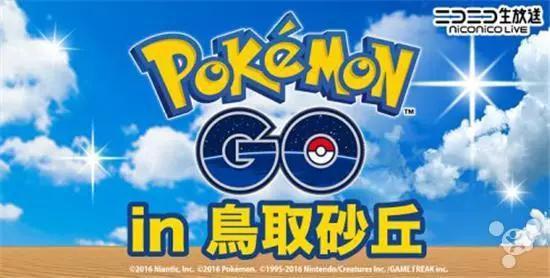 日本天圆当局与《Pokemon Go》开做办法的直播