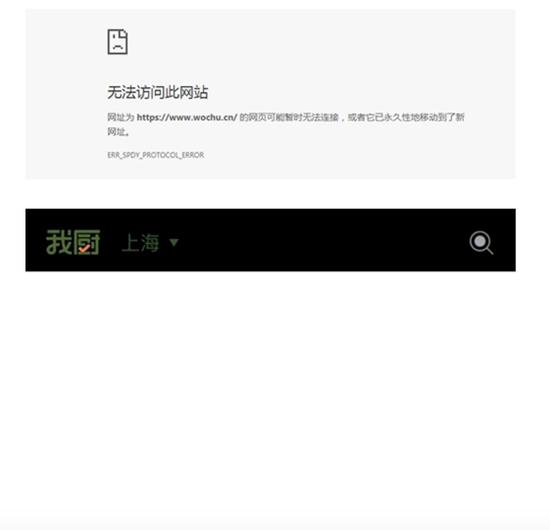 """一名消费者称,12月11日,""""我厨""""APP和网站无法打开。  受访者供图"""