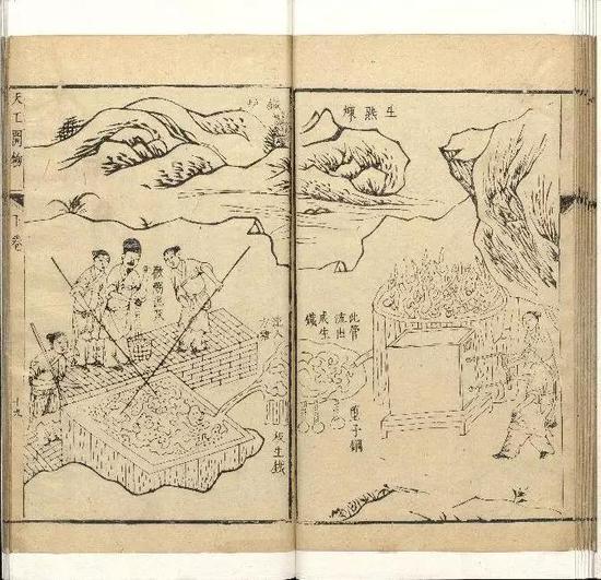 """明代宋應星《天工開物》""""冶鐵炒鐵""""圖"""