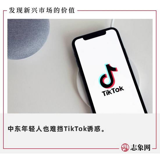 TikTok闯中东:线上社交和娱乐,越来越受到追捧