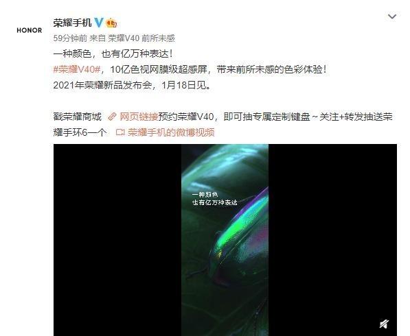 屏幕暗藏惊喜!荣耀V40搭载10亿色视网膜级超感屏