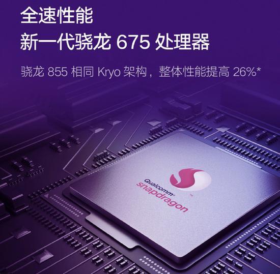 红米Note 7 Pro