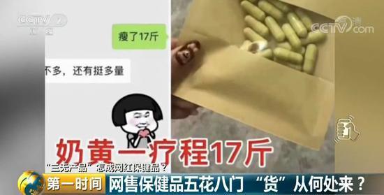 △此雕刻款奶黄斋宣传服用壹个月却以瘦17斤;