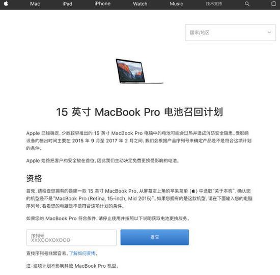 15英寸MacBook Pro电池召回计划