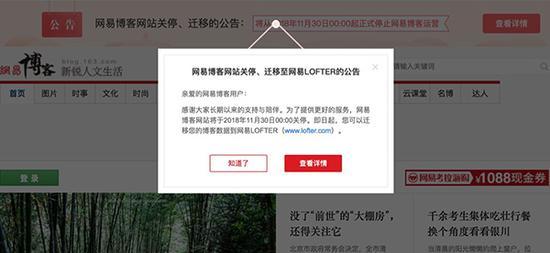 《网易博客网站关停、迁移的公告》